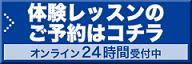 bnr_yoyaku_blue2